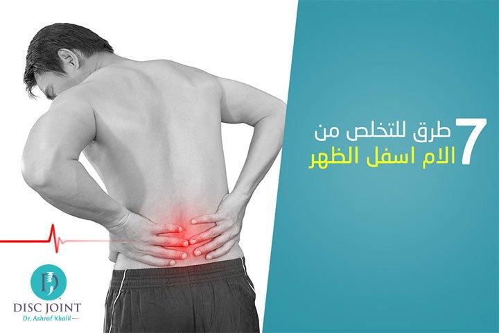 785fa7cae2fb4 تعرف على أهم طرق علاج فقرات الظهر والوقاية من الألم